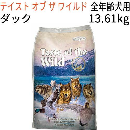 【並行輸入品】 テイスト オブ ザ ワイルド ウェットランズ フォウル (全年齢犬対応) 13.61kg