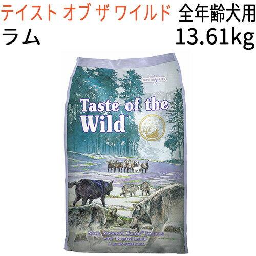 【並行輸入品】 テイスト オブ ザ ワイルド シェラマウンテン ラム (全年齢犬対応) 13.61kg
