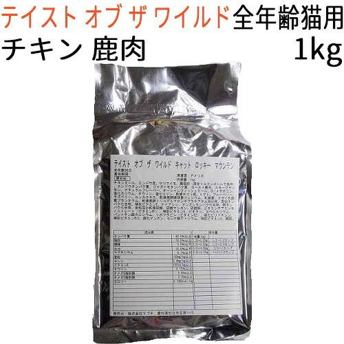 【リパック品】 テイスト オブ ザ ワイルド ロッキーマウンテン (全年齢猫対応) 1kg