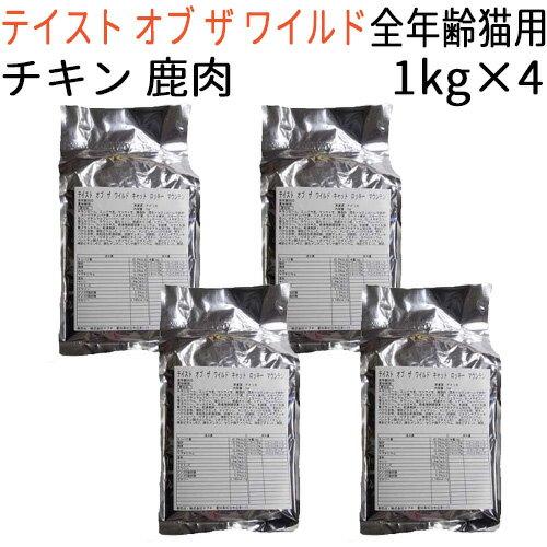 【リパック品】 テイスト オブ ザ ワイルド ロッキーマウンテン (全年齢猫対応) 4kg(1kg×4袋)