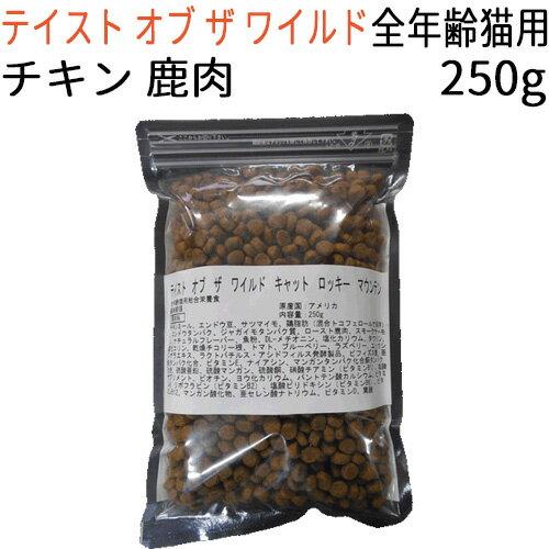 【リパック品】 テイスト オブ ザ ワイルド ロッキーマウンテン (全年齢猫対応) 250g