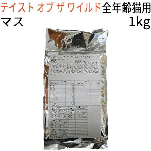 【リパック品】 テイスト オブ ザ ワイルド キャニオン リバー (全年齢猫対応) 1kg