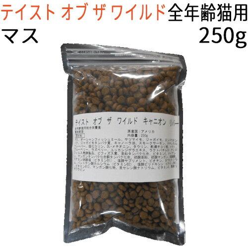 【リパック品】 テイスト オブ ザ ワイルド キャニオン リバー (全年齢猫対応) 250g