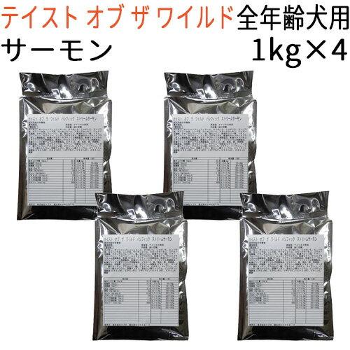 【リパック品】 テイスト オブ ザ ワイルド パシフィック ストリーム サーモン (全年齢犬対応) 4kg(1kg×4袋)