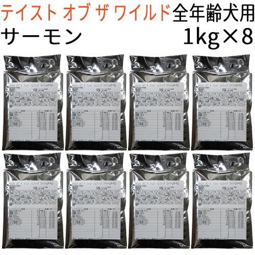 【リパック品】 テイスト オブ ザ ワイルド パシフィック ストリーム サーモン (全年齢犬対応) 8kg(1kg×8袋)