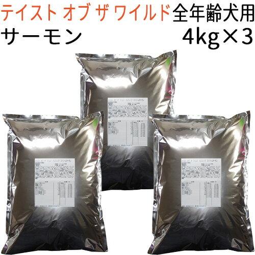 【リパック品】 テイスト オブ ザ ワイルド パシフィック ストリーム サーモン (全年齢犬対応) 12kg(4kg×3袋)