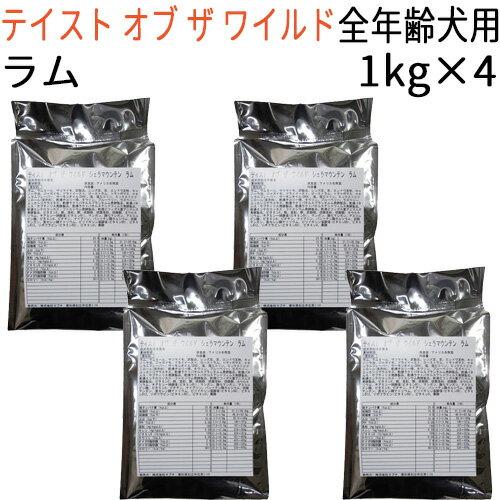 【リパック品】 テイスト オブ ザ ワイルド シェラマウンテン ラム (全年齢犬対応) 4kg(1kg×4袋)