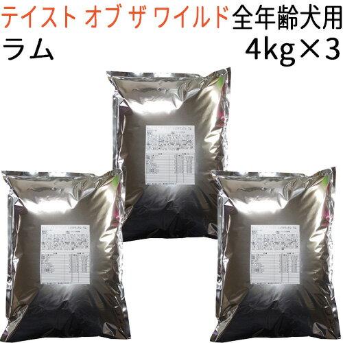 【リパック品】 テイスト オブ ザ ワイルド シェラマウンテン ラム (全年齢犬対応) 12kg(4kg×3袋)