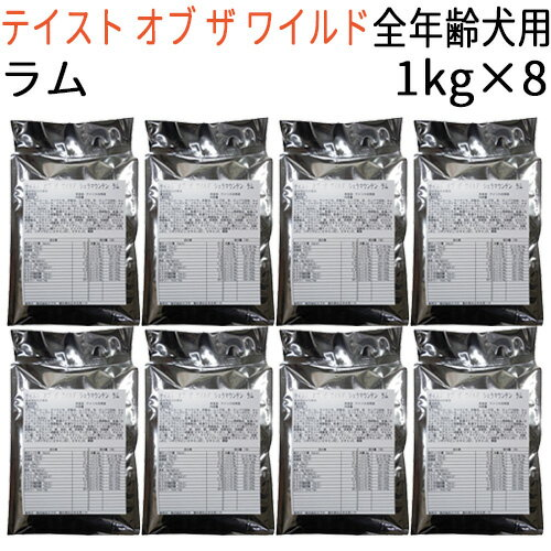 【リパック品】 テイスト オブ ザ ワイルド シェラマウンテン ラム (全年齢犬対応) 8kg(1kg×8袋)
