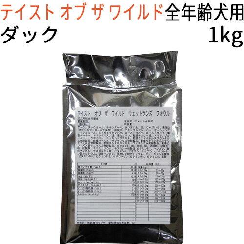 【リパック品】 テイスト オブ ザ ワイルド ウェットランズ フォウル (全年齢犬対応) 1kg