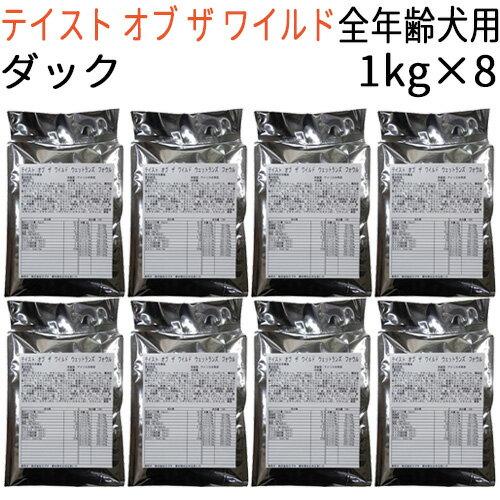【リパック品】 テイスト オブ ザ ワイルド ウェットランズ フォウル (全年齢犬対応) 8kg(1kg×8袋)