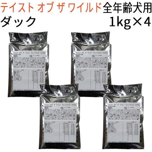【リパック品】 テイスト オブ ザ ワイルド ウェットランズ フォウル (全年齢犬対応) 4kg(1kg×4袋)