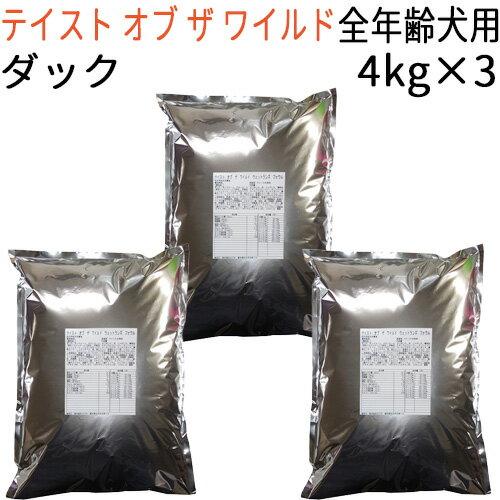 【リパック品】 テイスト オブ ザ ワイルド ウェットランズ フォウル (全年齢犬対応) 12kg(4kg×3袋)