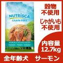ニュートリスカ グレインフリー サーモン&チキピア(サーモンとヒヨコ豆) レシピ 12.7kg 【リパック対応商品】…