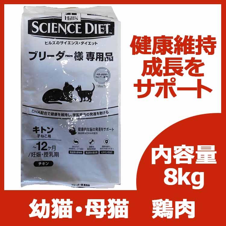 サイエンスダイエット キトン(幼猫・母猫用) 8kg