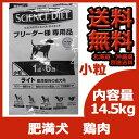 サイエンスダイエット ライト/肥満傾向の成犬用(1歳〜6歳) 小粒 14.5kg