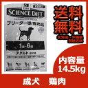 サイエンスダイエット アダルト/成犬用(1歳〜6歳) 14.5kg 【条件付き送料無料】【リパック対応商品】【リパック…