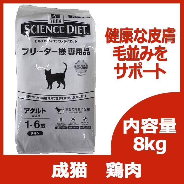 サイエンスダイエット アダルト(成猫用) チキン 8kg