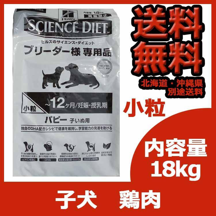 サイエンスダイエット パピー/子いぬ用(〜12ヶ月/妊娠・授乳期) 小粒 18kg