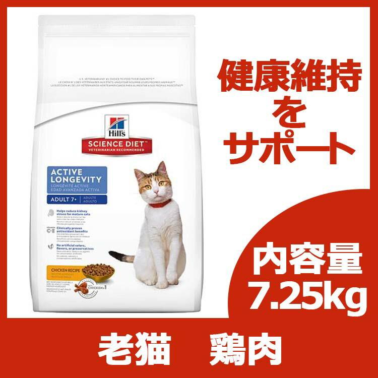 【並行輸入品】 サイエンスダイエット アダルト7+(7歳以上・老猫用) アクティブ ロンジヴィティ 7.25kg