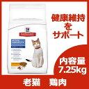 サイエンスダイエット アダルト7+(7歳以上・老猫用) アクティブ ロンジヴィティ 7.25kg【リパック対応商品(cat)…