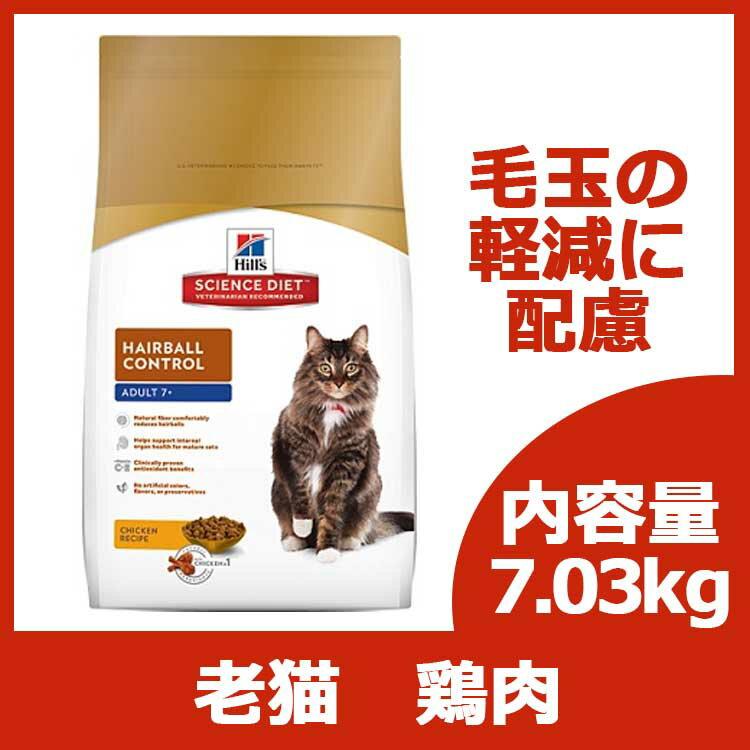 【並行輸入品】 サイエンスダイエット アダルト7+(7歳以上・老猫用) ヘアボールコントロール 7.03kg