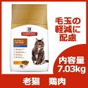 サイエンスダイエット アダルト7+(7歳以上・老猫用) ヘアボールコントロール 7.03kg 【リパック対応商品(cat)】…