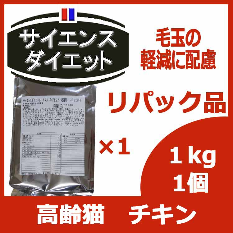 【訳あり】【リパック品】 サイエンスダイエット アダルト7+(7歳以上・老猫用) ヘアボールコントロール 1kg