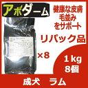 リパック品 アボ・ダーム ラムミール&ライス 8kg(1kg×8袋)