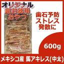 【オリジナル・超お徳用】 メキシコ産 馬アキレス (中太) 600g