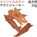 【オリジナル】 鹿児島産 ササミジャーキー 成犬用 1kg