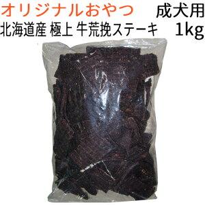 【オリジナル】 北海道産 極上 牛荒挽ステーキ 成犬用 1kg