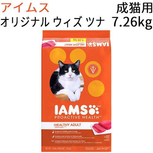【並行輸入品】 アイムス プロアクティブヘルス ヘルシーアダルト オリジナル ウィズ ツナ 成猫用 7.26kg