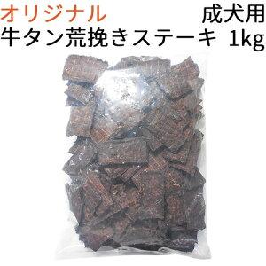 【オリジナル】 国産 無添加 無着色 牛タン荒挽きステーキ 成犬用 1kg