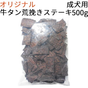 【オリジナル】 国産 無添加 無着色 牛タン荒挽きステーキ 成犬用 500g