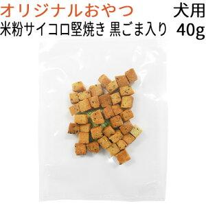 【オリジナル】 国産 無添加 米粉サイコロ堅焼き 黒ごま入り 犬用 40g