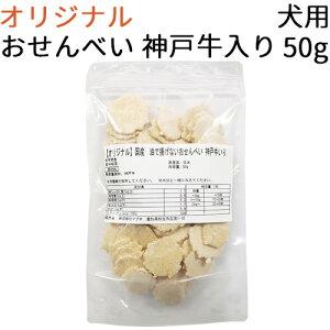 【オリジナル】 国産 油で揚げないおせんべい 神戸牛いり 犬用 50g
