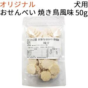 【オリジナル】 国産 油で揚げないおせんべい 焼き鳥風味 犬用 50g