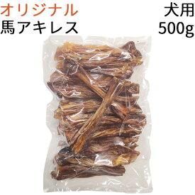 【オリジナル】 原材料・製造 オール国内産 馬アキレス 成犬用 500g