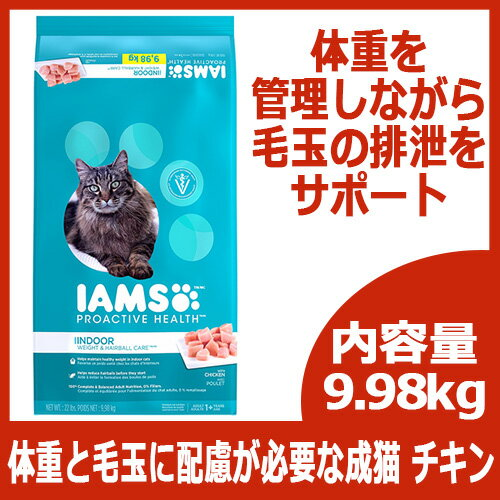 【並行輸入品】 アイムス プロアクティブ ヘルス アダルト インドア ウェイト&ヘアボールケア 成猫用 9.98kg