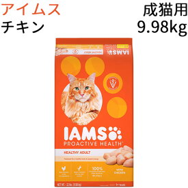 【訳あり】 【並行輸入品】 アイムス プロアクティブヘルス ヘルシーアダルト ウィズ チキン 成猫用 9.98kg