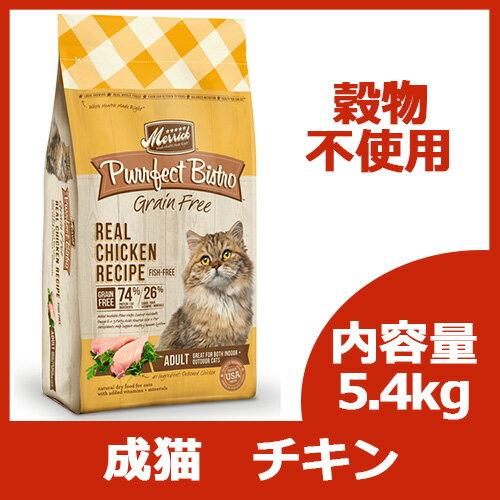 【並行輸入品】 メリック パーフェクトビストロ グレインフリー チキン 成猫用 5.4kg