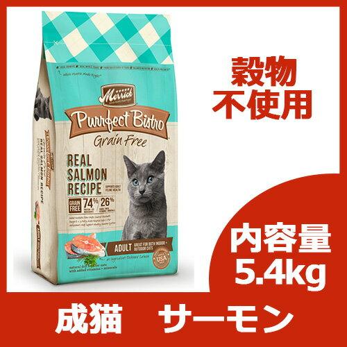 【並行輸入品】 メリック パーフェクトビストロ グレインフリー サーモン 成猫用 5.4kg