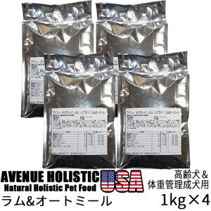 【リパック品】 アベニュー ホリスティック USA シニアライト ラム&オートミール 高齢犬&体重管理用 4kg(1kg×4袋)