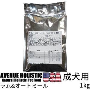 【リパック品】 アベニュー ホリスティック USA ラム&オートミール 成犬用 1kg