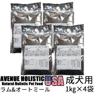 【リパック品】 アベニュー ホリスティック USA ラム&オートミール 成犬用 4kg(1kg×4袋)