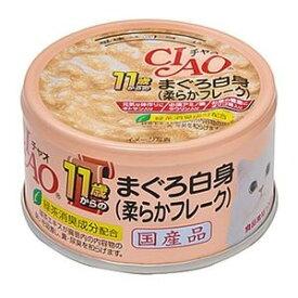 いなば CIAO(チャオ) 年齢別 11歳からの まぐろ白身(柔らかフレーク) 猫用 75g