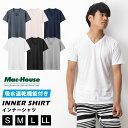 あす楽 インナーシャツ メンズ 半袖 Vネック メンズファッション Tシャツ インナーシャツ インナー 下着 綿混 吸水 速…