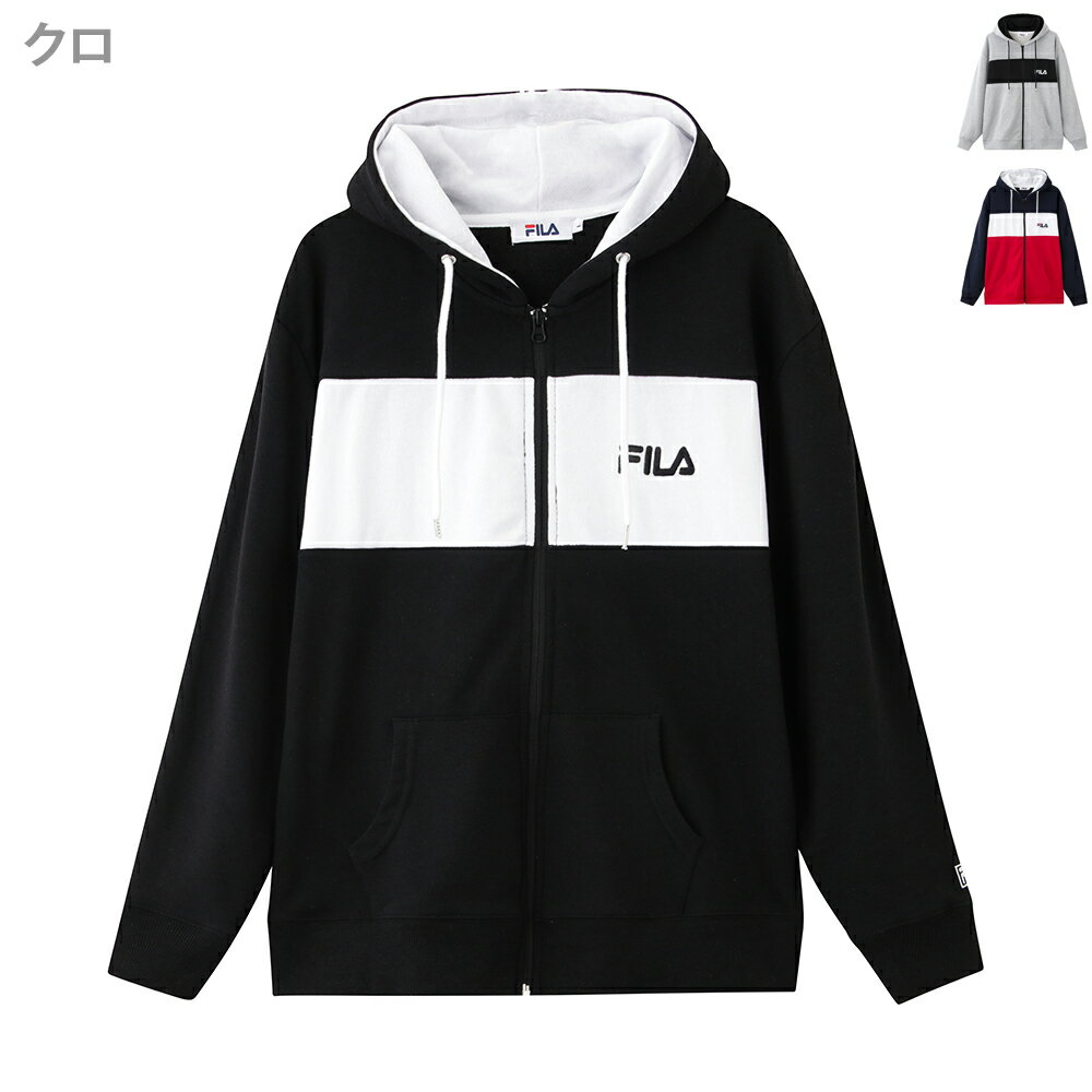 【メンズ】FILA(フィラ)バイカラーフルジップパーカーFH7221-1★送料無料★