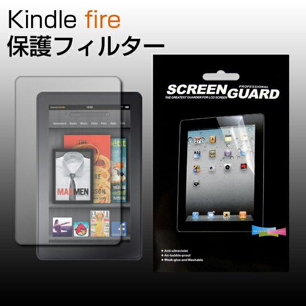【送料無料】 Kindle Fire 用 保護フィルム 保護フィルター キンドル ファイヤー タブレット レザー 電子書籍 電子ブックリーダー ギフト